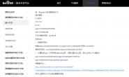 记Vue.js使用Axios进行跨域请求的方法