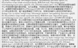 js匹配html标签里的style
