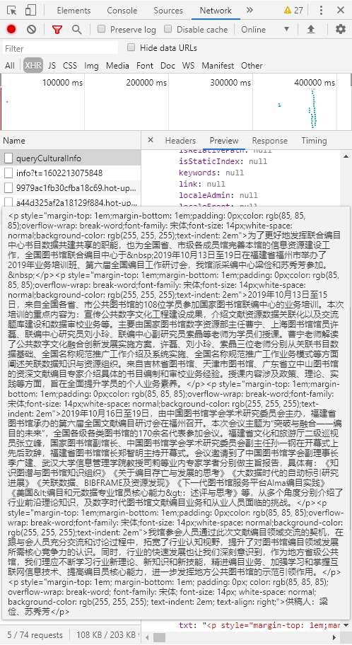 后端传来的一段html内容